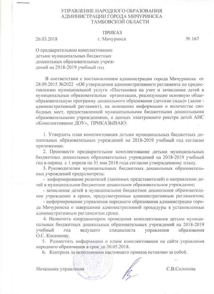 приказ комплектование ДОО 2018-2019