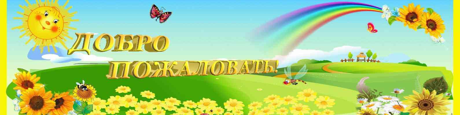 Муниципальное бюджетное дошкольное образовательное учреждение «Детский сад комбинированного вида №22 «Солнышко» города Мичуринска Тамбовской области